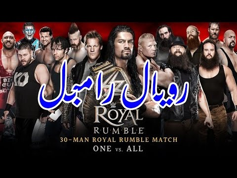 توقعاتي لـمهرجـان رويال رامبل 2016 و من ممكن يـفوز ! WWE Royal Rumble 2016