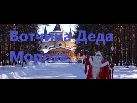Сбежим из города. Путешествие в Великий Устюг, Часть 2 Вотчина Деда Мороза