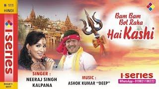 Neeraj Singh & Kalpana Original Song   Bam Bam Bol Raha Hai Kashi      Shiv Bhakti Geet Madan rai