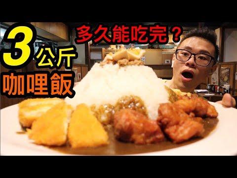 大胃王挑戰3公斤咖哩飯!計時多久能吃完?大胃王咖哩!大胃王比賽!丨MUKBANG Taiwan Big Eater Curry Rice Challenge Big Food|大食い