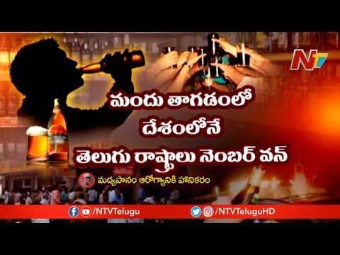 మత్తు వదలరా... మద్యం మత్తు వదలరా... || Focus On Alcohol Consumers In Telugu States || SB