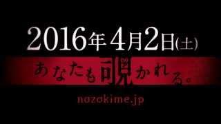 覗かれると、死ぬ―。 板野友美主演『のぞきめ』 2016年4月2日(土)全国...