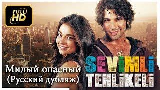 Милый опасный (Sevimli Tehlikeli) Русский дубляж