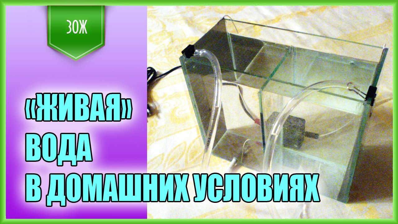 Как приготовить щелочную ионизированную воду в домашних условиях 10