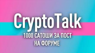 🚀 1 Comment 1k BTC Satoshi 🚀 Бесплатное обучение. Форум Cryptotalk