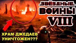Что показал тизер Звёздные Войны 8 Последние джедаи [ОБЪЕКТ] Star Wars Episode VIII The Last Jedi