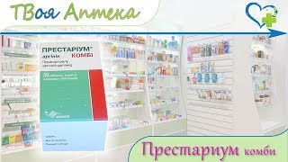 престариум комби таблетки описание и инструкция - КРУПНЫЙ ПЛАН *