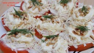 Салат-закуска с курицей и кедровыми орешками | Salad with chicken and pine nuts