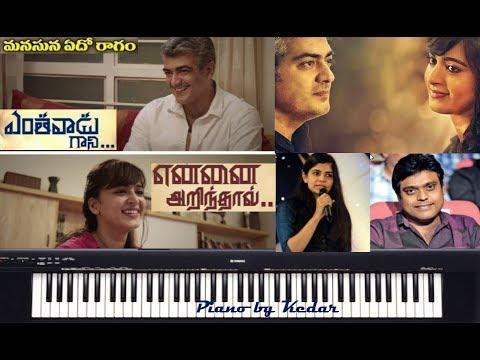 Manasuna edho ragam - Idhayathai Yedho Ondru Piano by Kedar