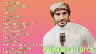 Sholawat Nabi Merdu Terbaru 2020 - Mohamed Tarek [ Full Album ] 💛