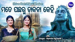 Mate Pachharu Dakana Kehi - Jagara Shiva Bhajan ମତେ ପଛରୁ ଡାକନା | Namita Agrawal | Sidharth Music