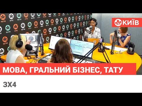 Закон про мову, гральний бізнес в Україні та особливість татуювання