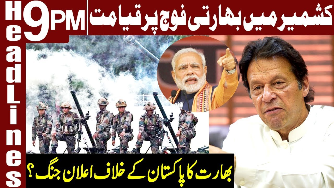 Is India Preparing for War with Pakistan? | Headlines & Bulletin 9 PM | 15 Feb 2019 | Express Ne