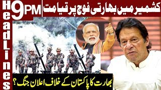 Is India Preparing for War with Pakistan? | Headlines & Bulletin 9 PM | 15 Feb 2019 | Express News