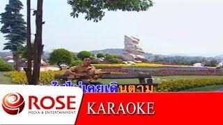วันเวลา - พงษ์เทพ กระโดนชำนาญ (KARAOKE)