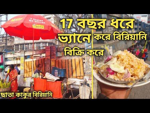 বিষ্ণুকাকুর বিরিয়ানি😃।মাত্র 50টাকায় চিকেন বিরিয়ানি।Barasat।Food People