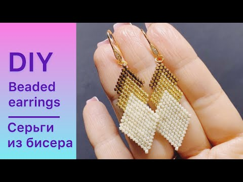 DIY Серьги из бисера мастер класс Beaded Earrings Tutorial Давай порукоделим
