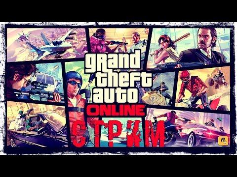 Смотреть прохождение игры GTA: Online. СТРИМ #24. (Запись)