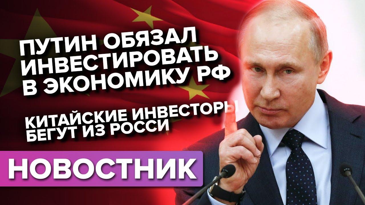 Путин обязал крупный бизнес инвестировать в российскую экономику.