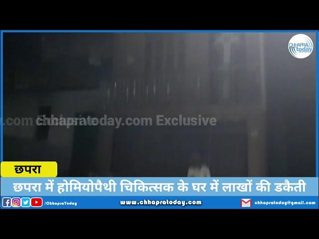छपरा में चिकित्सक के घर डकैती, वर्दी में थे डकैत | Chhapra Today