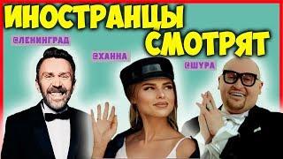 ИНОСТРАНЦЫ СМОТРЯТ | Ленинград | Ханна | Витас | Шура