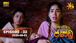 Maha Viru Pandu | Episode 32 | 2020-08-03 Thumbnail