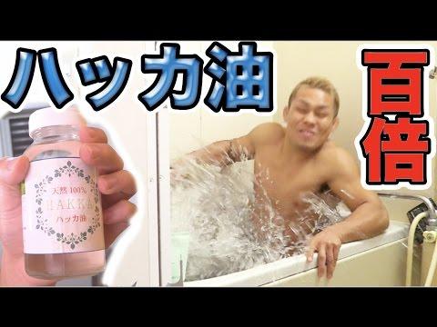 100倍の濃度のハッカ風呂に格闘家は耐えられる!?【爆笑】