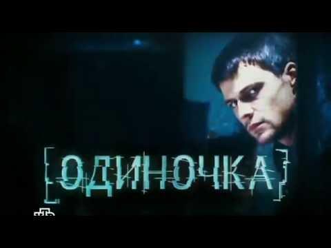 Одиночка (2010) - смотреть онлайн фильм бесплатно