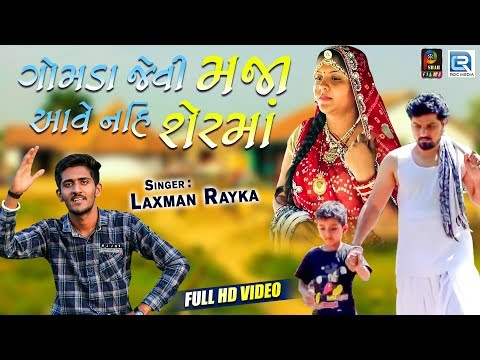 Gomda Jevi Maja Aave Nahi Serma | LAXMAN RAYKA | Full HD Video | New Gujarati Song 2019