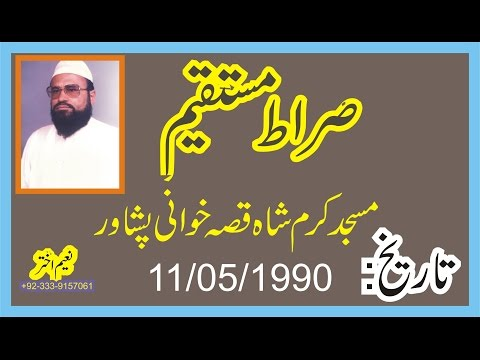 Syed Abdul Majeed Nadeem R A at Masjid Karam Shah Qissa Khawani Bazar Peshawar   11th May 19903