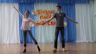 Tutorial вальс на выпускной Надя и Никита