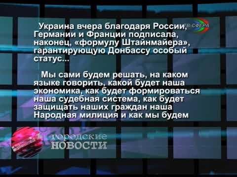 Заявление Главы ДНР Д Пушилина
