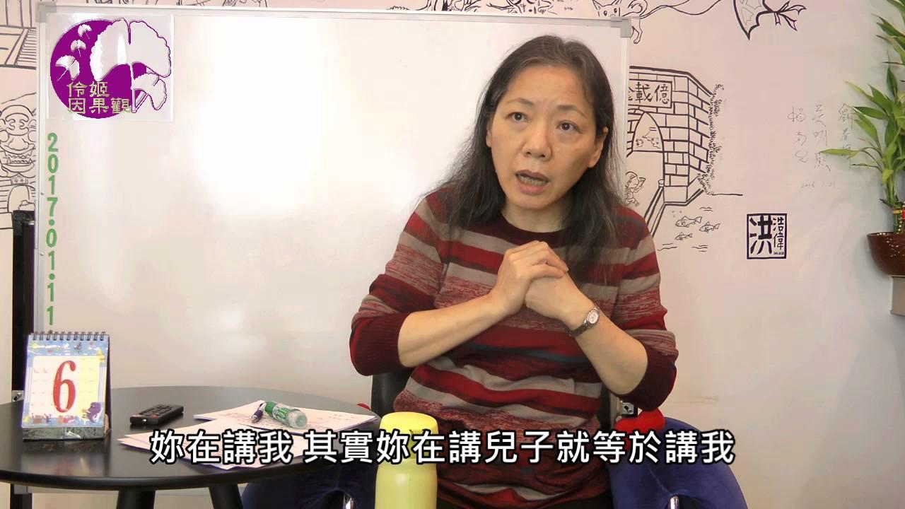 鬱卒的醫生娘─伶姬因果觀座談會實況錄影(00586) - YouTube