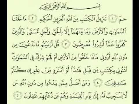 سورة الأحقاف مكتوبة كاملة بصوت ماهر المعيقلي Maher Almuaiqly Surah Quran Youtube
