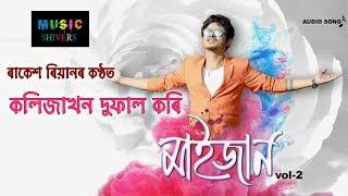 Kolija Khon Dufal Kori By Rakesh Riyan | Superhit Assamese Song 2018|