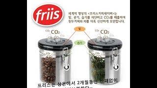 프리스커피세이버(Friis Coffee Savor)로 …