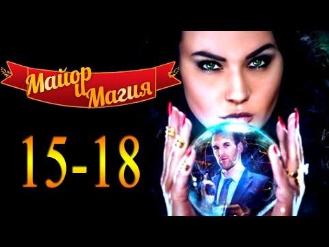 Майор и магия 15,16,17,18 серия / Русские новинки фильмов 2017 #анонс Наше кино