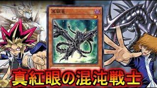 結束の力!新カードで真紅眼融合の使いやすさが超絶上昇!黒鋼竜が強すぎるやばい【デュエルリンクス】