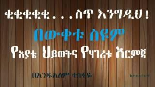 Bewketu Seyoum - Ye Ayate Hiywetina Yehageritu Ermija የአያቴ ህይወትና የሃገሪቱ እርምጃ :በአንዱአለም ተስፋዬ