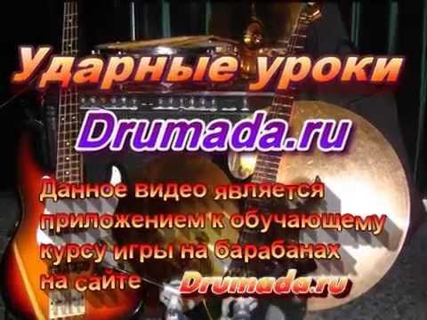 Игра на барабанах обучение с нуля