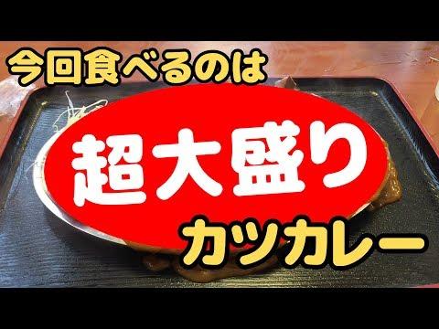 【デカ盛りを食す】佐賀県 ドライブイン一平 カツカレー(大盛り)