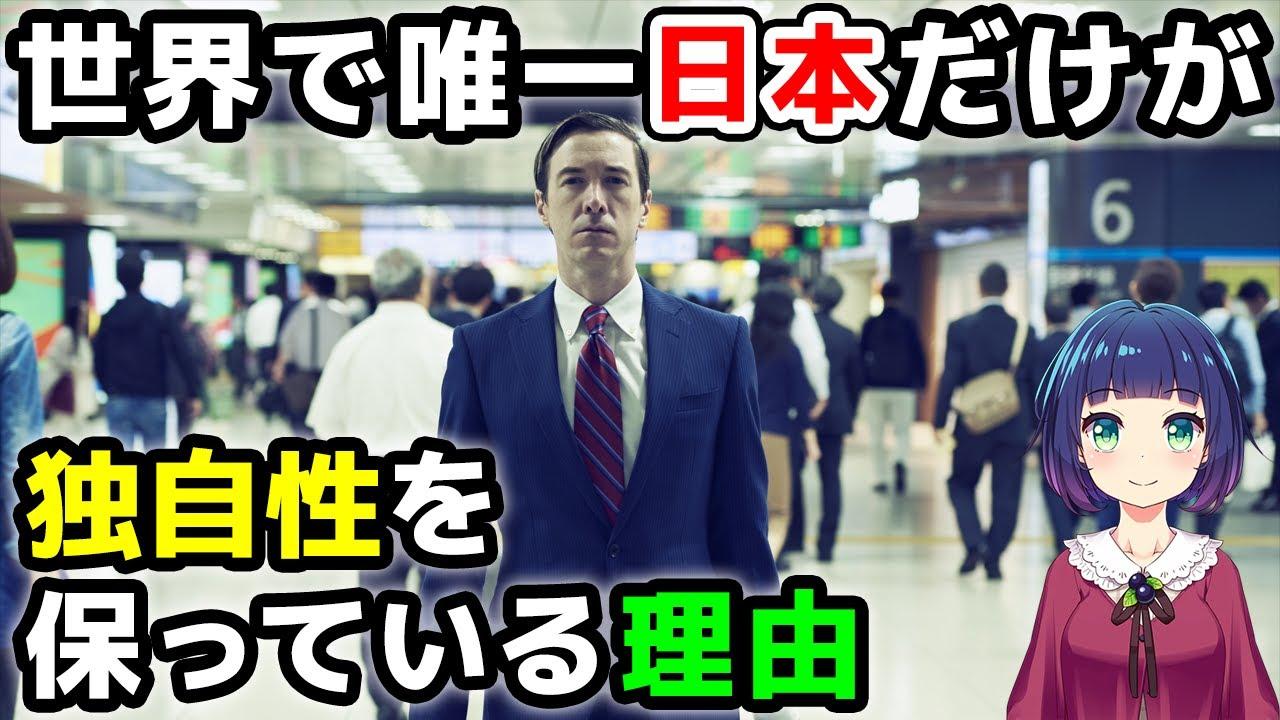 【海外の反応】「日本みたいな国を目指そう!」日本だけが独自性を保っている理由を仏紙が解説!