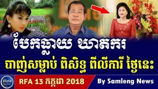 រកឃើញឃាតករពី ដែលបាញ់សម្លាប់អ្នកស្រី ពិសិទ្ធ ពីលីកា ថ្ងៃនេះ, Cambodia Hot News, Khmer News