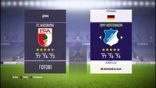Аугсбург Хоффенхайм прогноз на матч и ставки на спорт