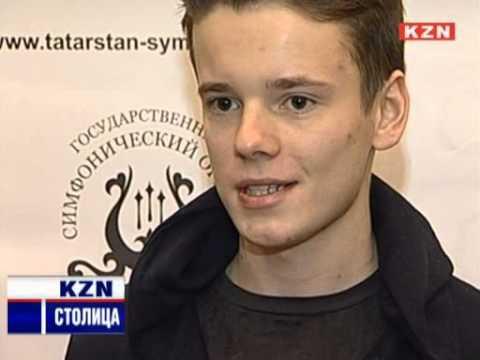 Арсений Шульгин выступил с Государственным симфоническим оркестром Татарстана