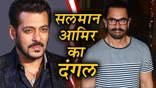 Salman Khan Beats Aamir Khan | 300 Cr Rs | Dangal VS Tiger Zinda Hai