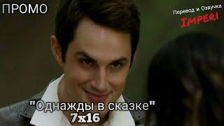 Однажды в сказке 7 сезон 16 серия / Once Upon a Time 7x16 / Русское промо