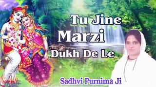 तू जीने मर्जी दुःख देदे !! Latest Bhajan Of Krishna !! Best Bhajan !! Sadhvi Purnima Ji