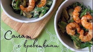 COZY рецепт | Салат с креветками