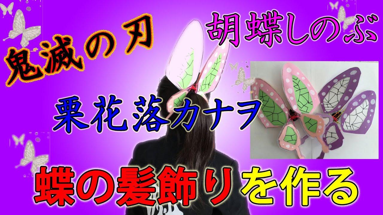髪飾り 作り方 栗花落カナヲ 栗花落カナヲの髪型・髪飾りのやり方・作り方まとめ!ヘアアレンジ